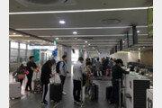 KTX 광명역 도심공항터미널, 미국행 탑승수속 개시