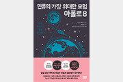 [책의 향기]최초 달 궤도 진입 아폴로 8호의 도전