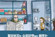 [어린이 책]장래 희망이 생겼어요, 바로 슈퍼마켓 사장님!