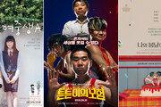 감각적 스토리로 극장가 노크하는 세 영화
