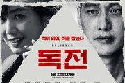 [연예뉴스 HOT5] 영화 '독전', 12일 만에 300만 관객
