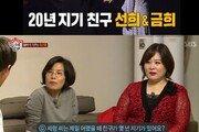 """'집사부일체' 이금희 아나, 이선희 절친으로 깜짝등장 """"20년 우정"""""""
