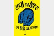 """""""꼰대문화는 능력주의-무한경쟁의 그림자""""… 아거 작가 '꼰대의 발견'서 분석"""