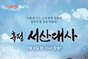 BTN, 호국보훈의 달 맞아 특집다큐 '휴정 서산대사' 방송