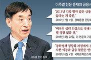 """이주열 """"신흥국 자본유출-금융불안 재연 가능성"""""""