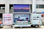 인천시 '움직이는 관광안내소' 운영