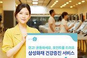 [단신]삼성자산운용 '일본고배당 펀드' 출시 外
