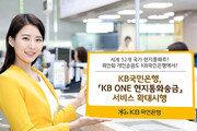 [금융 단신]KB국민, 현지통화송금 32개국으로 확대 外