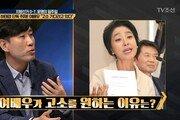 """하태경 """"김부선과 전화통화, 이재명 고소 기다리고 있더라""""…왜?"""