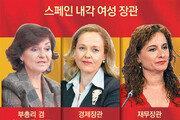 스페인 '아마조네스 내각'… 장관 17명중 11명이 여성