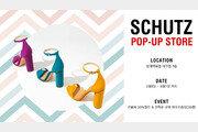 슈츠(Schutz), 현대백화점 대구점에 팝업스토어 열어
