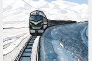 [횡설수설/조수진]유라시아 대륙 횡단열차