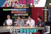 '비디오스타' 이상민, 써니 만취 고백 폭로…알고보니 착각 '폭소'