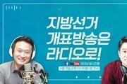 '프로 MC' 서경석X이진우, MBC 라디오 6·13 지방선거 개표 방송 진행