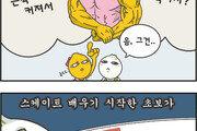 [만화 그리는 의사들]근육 걱정