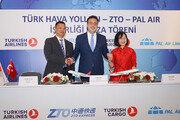 터키항공, 中·홍콩 기업과 글벌 특급운송 사업 합작법인 설립