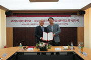 고려사이버대학교, 지난 14일 (주)LG유플러스와 산업체위탁교육 협약식 개최