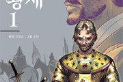 [어린이 책]비잔틴 제국 최후의 순간 만화로 생생하게 풀어내