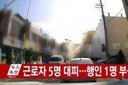 서울 동작구서 4층 건물 붕괴…행인 1명 부상