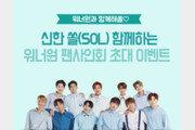 신한은행, 쏠 고객 워너원 팬사인회 초대