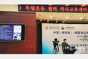 [글로벌 이슈/구자룡]북핵 협상 날갯짓이 일으킨 한중 우의 훈풍