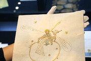 생텍쥐페리가 그린 '어린왕자' 삽화 3억원에 팔려
