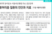 [알립니다]류머티즘 질환의 진단과 치료… 21일 서울아산병원