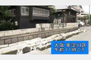 """NHK """"오사카 지진, 3명 사망 ·234명 부상""""…日국보 다이안(待庵) 외벽에 금"""