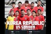 [속보] 한국, 스웨덴 전 선발 라인업 공개…손흥민-김신욱-황희찬 선발