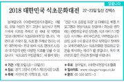 [알립니다]2018 대한민국 식초문화대전
