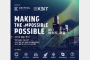 '블록체인 2018 World Tour' 국내 밋업 행사 7월 1일 개최