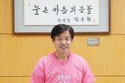 소외계층 개안 수술 지원 '다시,봄' 캠페인