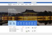 한국문화관광연구원, 관광지식정보시스템으로 '굿콘텐츠서비스인증'