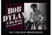 [연예뉴스 HOT5] 밥 딜런, 7월27일 8년 만에 내한공연