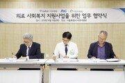 한국P&G, 의료 환경 개선 위한 업무협약 체결