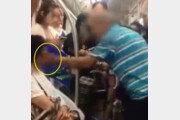 지하철서 '자리 양보' 거절 女 얼굴 구타 노인에 승객들 분노