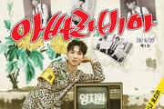 [연예뉴스 HOT5] '트로트 신동' 양지원, 4년 만에 신곡