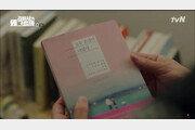 """""""김비서가 왜 그럴까"""" 박서준의 깜짝 고백멘트, 바로 이 책 안에 있다"""