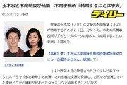 타마키 히로시♥키나미 하루카, 결혼…치아키 선배, 장가 간다