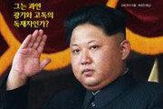 [책의 향기]'고독한 독재자' 김정은, 왜 세상 밖으로 나왔나