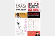[책의 향기/150자 맛보기]21세기 기본소득 外
