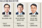 포스코 회장 후보 5명 모두 前-現 '포스코맨'