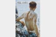 [책의 향기/밑줄 긋기]여름, 스피드