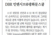 [DBR/알립니다]북한 비즈니스 밑그림 그리기 DBR 인텐시브@광화문스쿨
