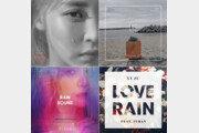 '비를 부르는' 가수들의 여름전쟁