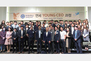 Young CEO, 대한민국 100년 기업에 도전하라!
