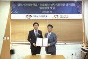 경희사이버대학교, 성지의료재단과 산학협동 협약 체결
