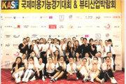 서경대 미용예술대학, '2018 국제미용기능경기대회'서 우수한 성적 거둬