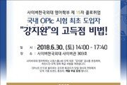사이버한국외대, 시원스쿨과 무료 OPIc 특강 공동 개최