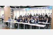 숭실대, '스타트업 펌프 벤처 스튜디오' 개관식
